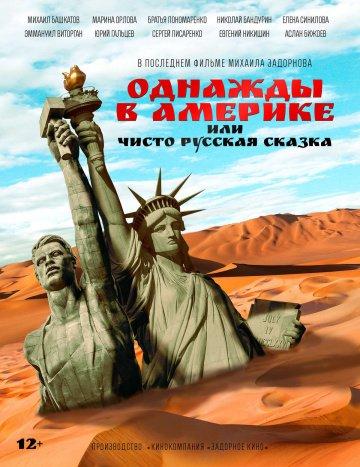 Однажды в Америке или чисто русская сказка
