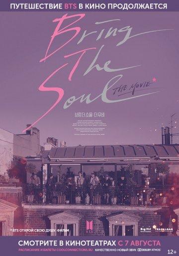 BTS: Открой свою душу. Фильм