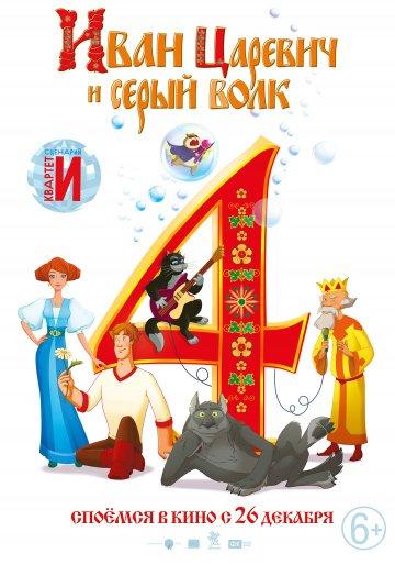 Иван Царевич и Серый Волк4