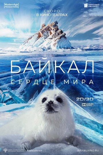 Байкал – сердце мира